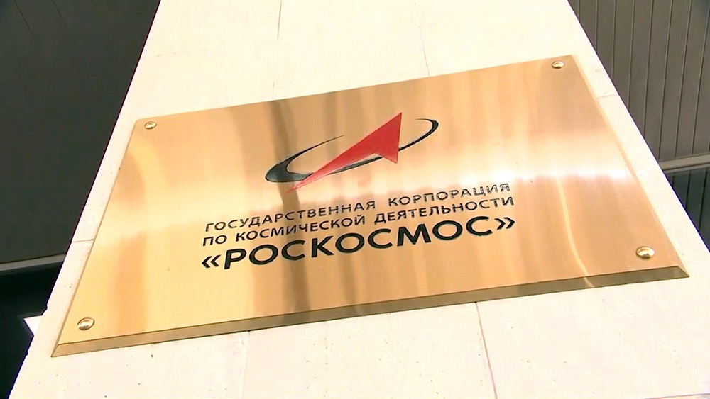 """Госкорпарация """"Роскосмоса"""""""