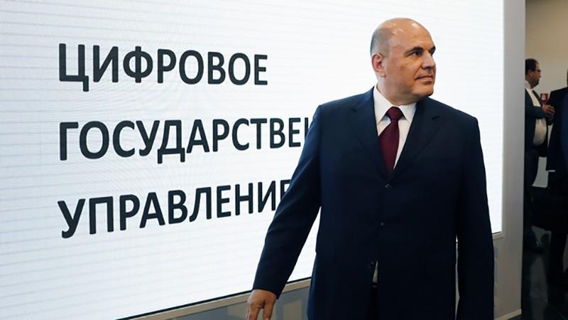 Михаил Мишустин на форуме IT-индустрии