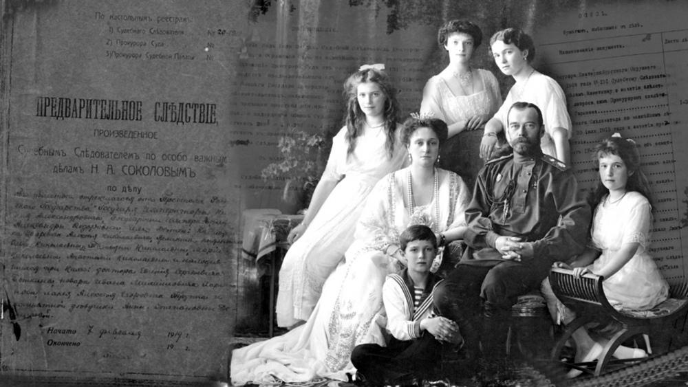 Расследование уголовного дела об убийстве членов царской семьи Романовых