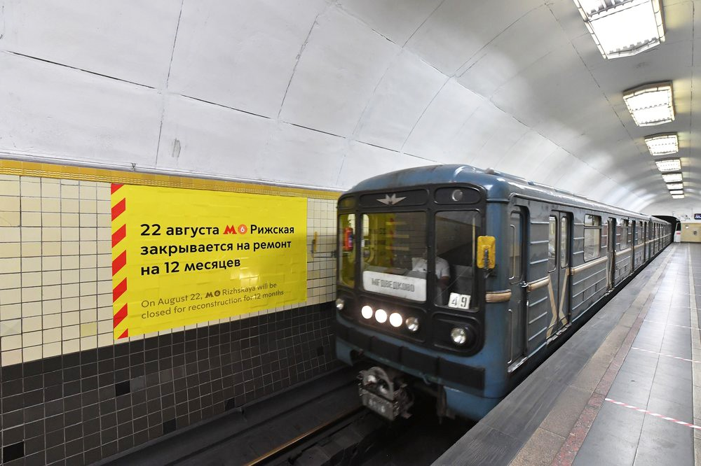 "Станция метро ""Рижская"""