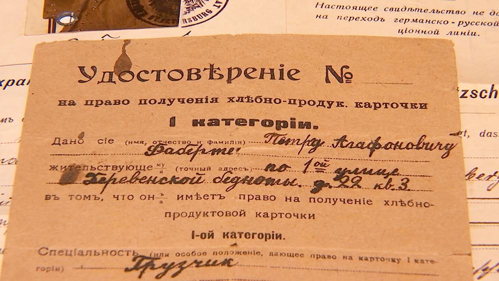 Архив Карла Фаберже