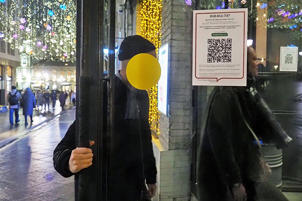 QR-код на входе в заведение