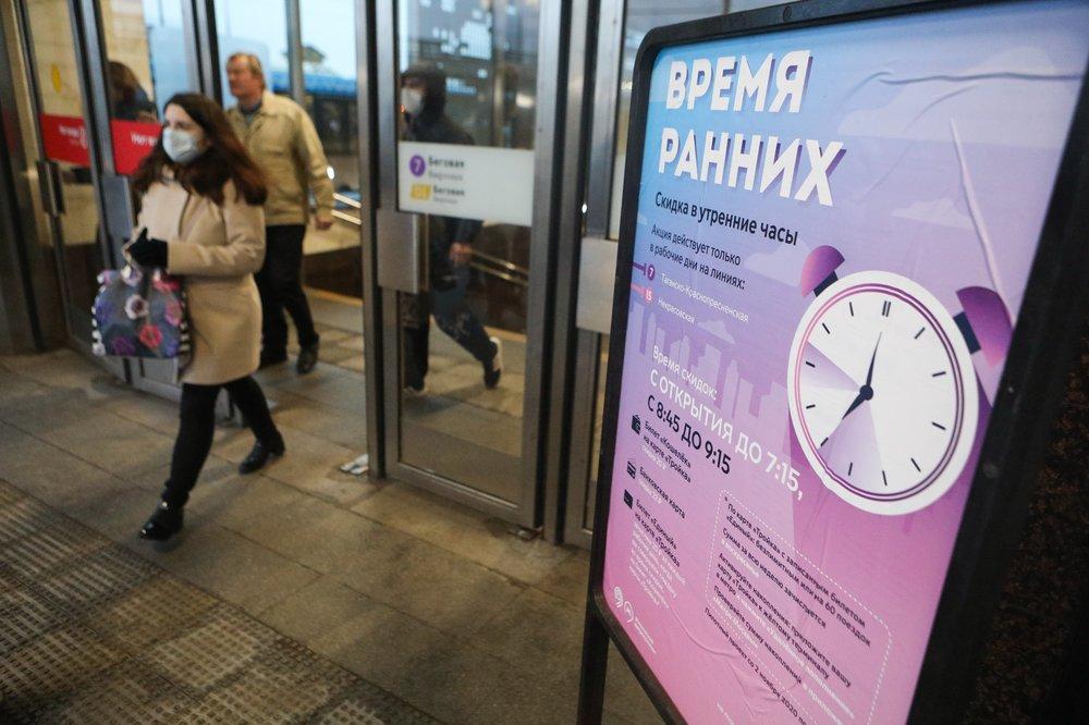 Эксперимент по снижению стоимости проезда вне часа пик