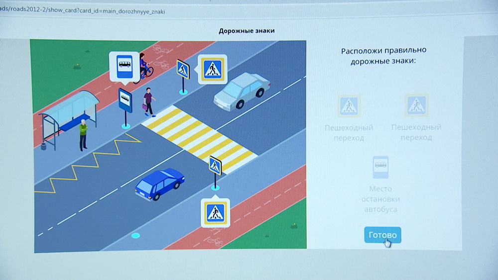 """Онлайн-олимпиада для школьников """"Безопасные дороги"""""""