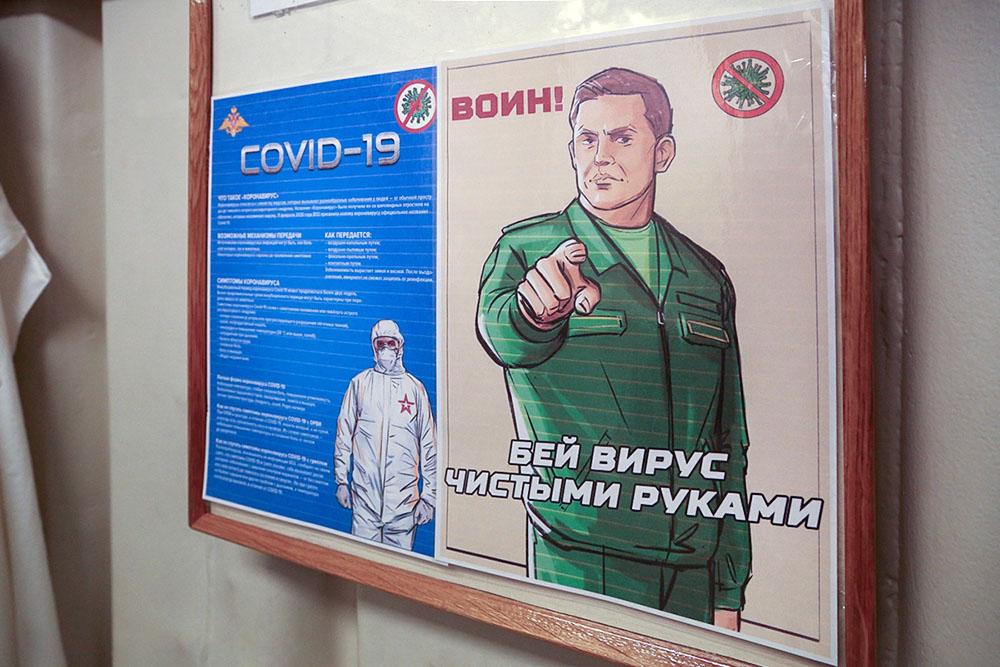 Вакцинация военнослужащих против COVID-19