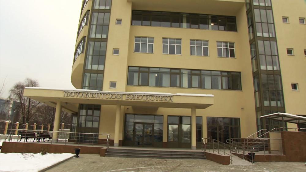 Новое здание Парламентской библиотеки