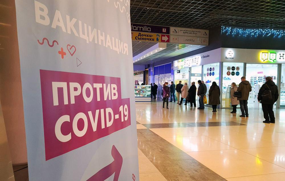 Вакцинация от COVID-19 в Москве