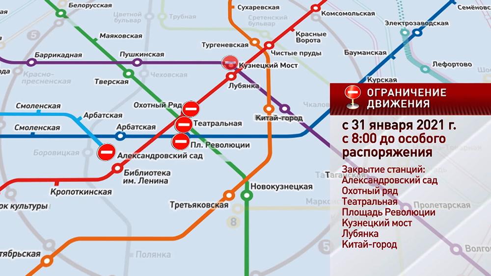 Закрытие станций метро