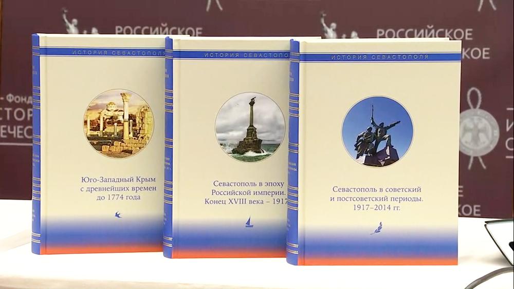 Трехтомник об истории Севастополя