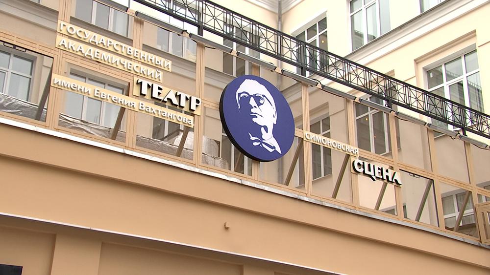 Симоновская сцена театра имени Е. Вахтангова