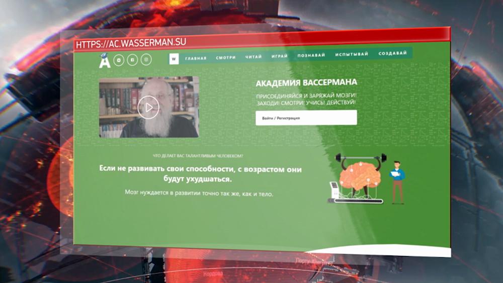 "Онлайн-платформа ""Академия Вассермана"""