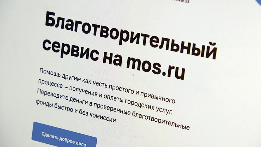 Благотворительный сервис на mos.ru