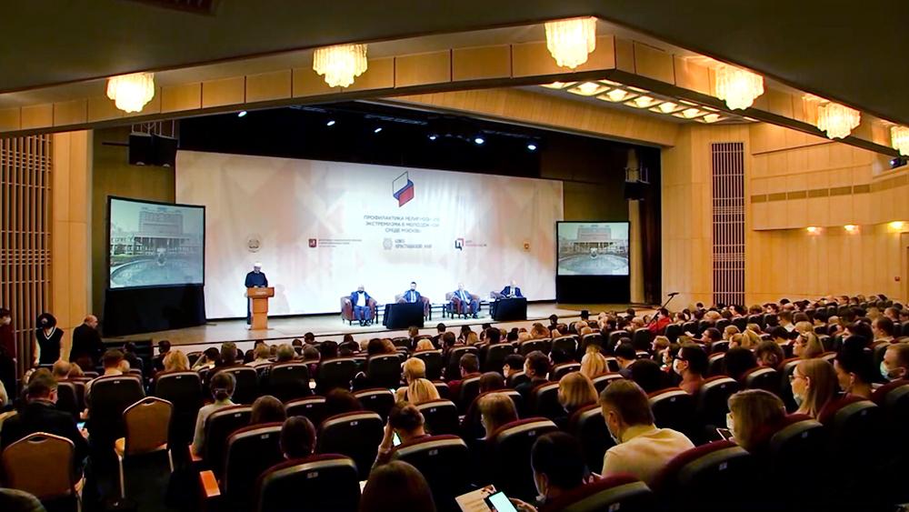"""Конференция """"Профилактика религиозного экстремизма в молодежной среде Москвы"""""""