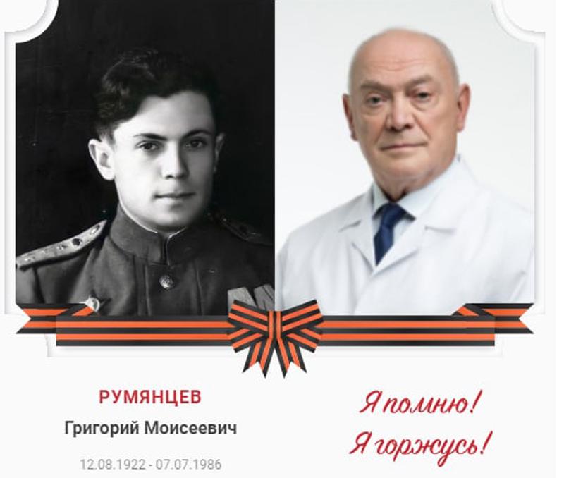 """Доктор Румянцев принял участие в онлайн-акции """"Бессмертный полк"""""""