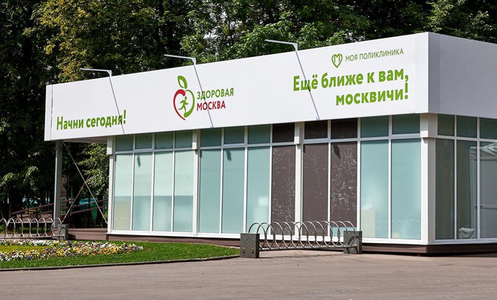 """Проект """"Здоровая Москва"""""""