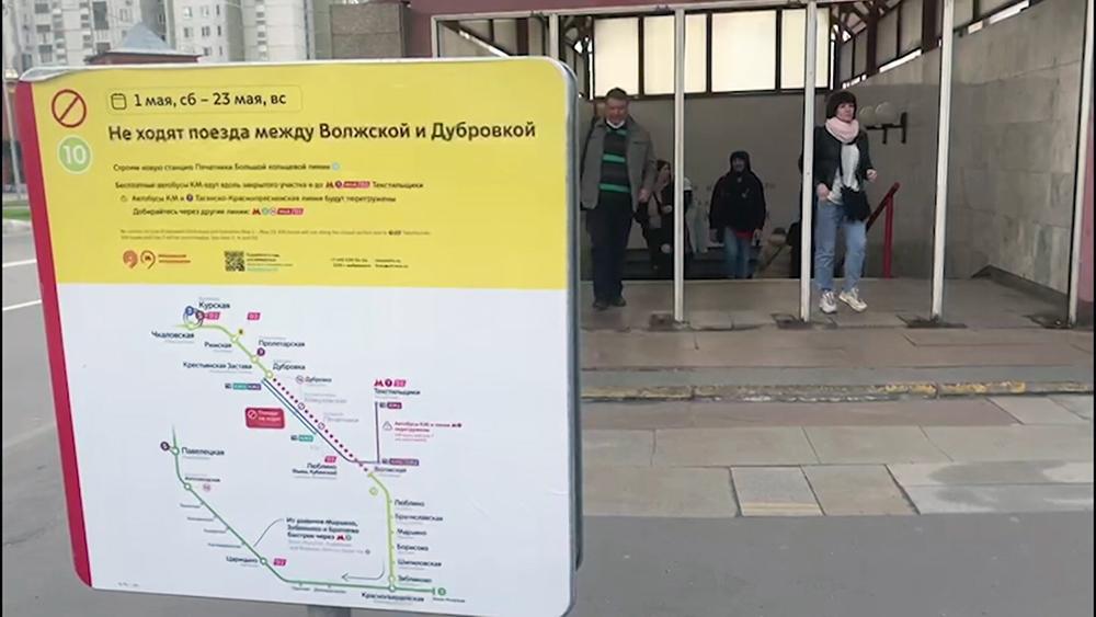 Закрытие метро