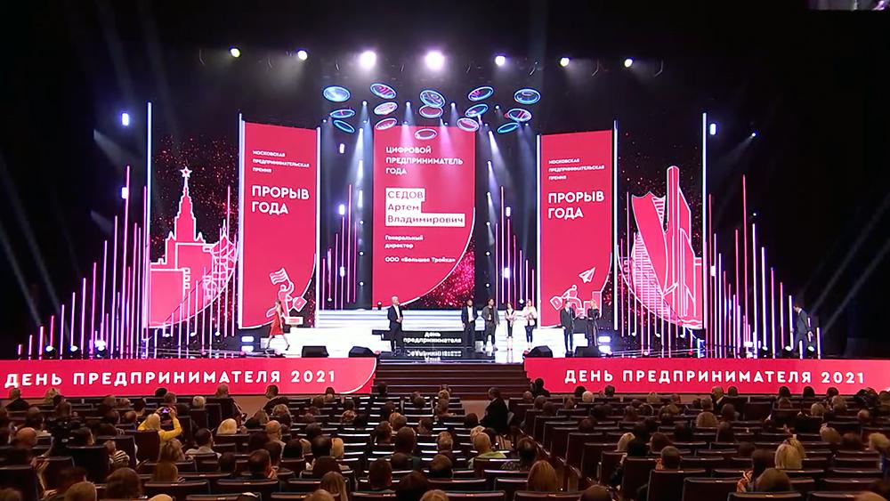 """Вручение премии """"Прорыв года"""" московским предпринимателям"""