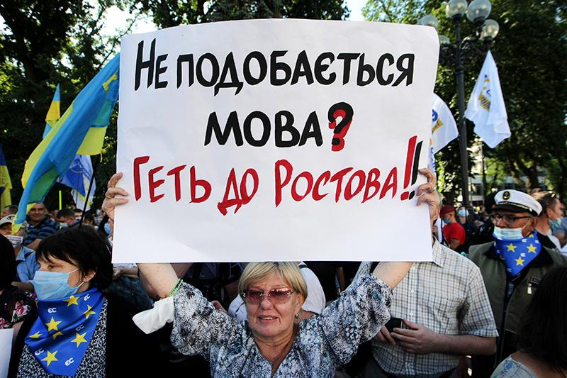 Митинг против русского языка на Украине