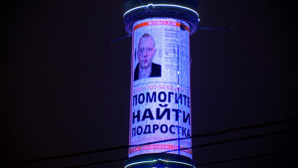 "Акция ""Лиза Алерт"" на медиафасаде Останкинской телебашни"