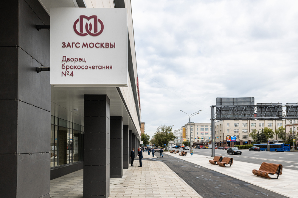 Дворец бракосочетания №4 на ул. Бутырская после капитального ремонта