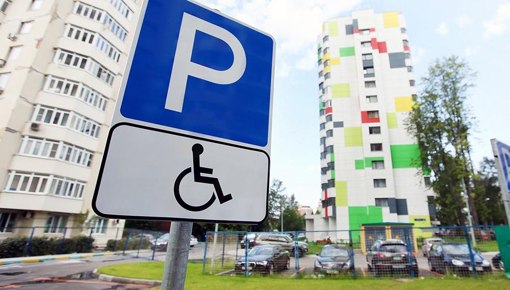 Парковочные места для маломобильных граждан