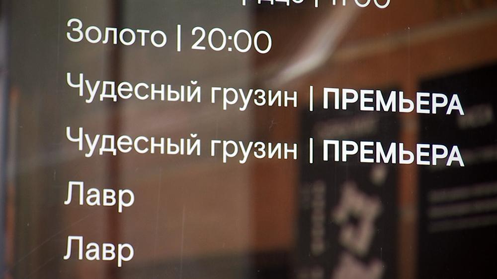"""Спектакль """"Чудесный грузин"""""""