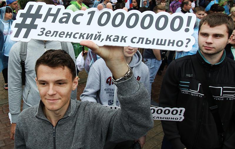 Участники акции требуют предоставить право говорить на русском языке