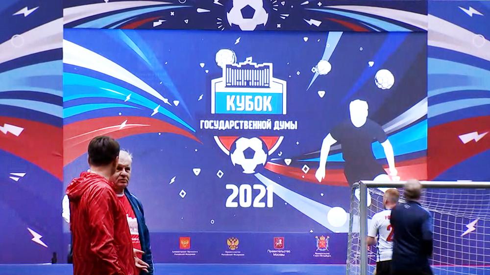 Кубок Государственной думы по футболу