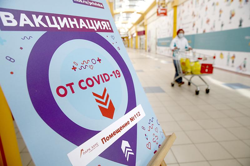 Пункт вакцинации от коронавируса