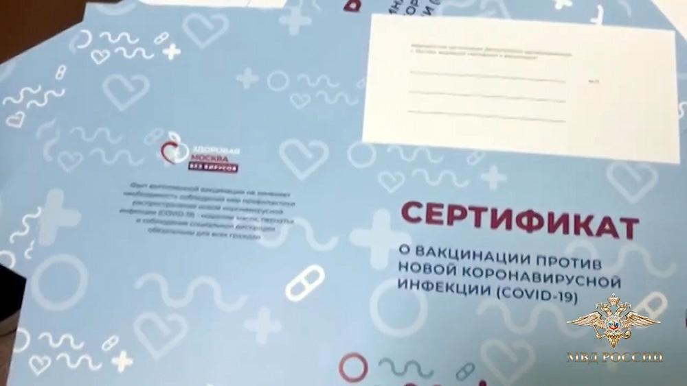 Поддельные сертификаты о вакцинации