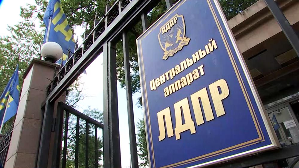 Партия ЛДПР
