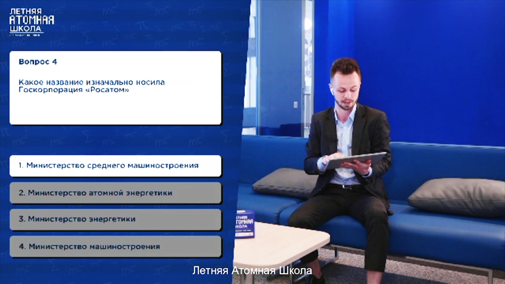 """Летняя атомная школа"" в онлайн-формате"