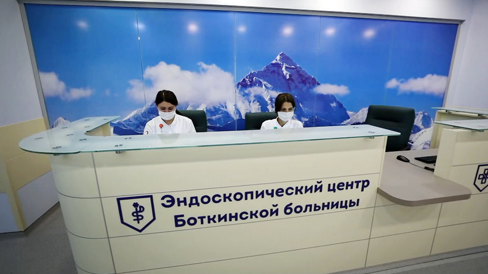 Эндоскопический центр Боткинской больницы
