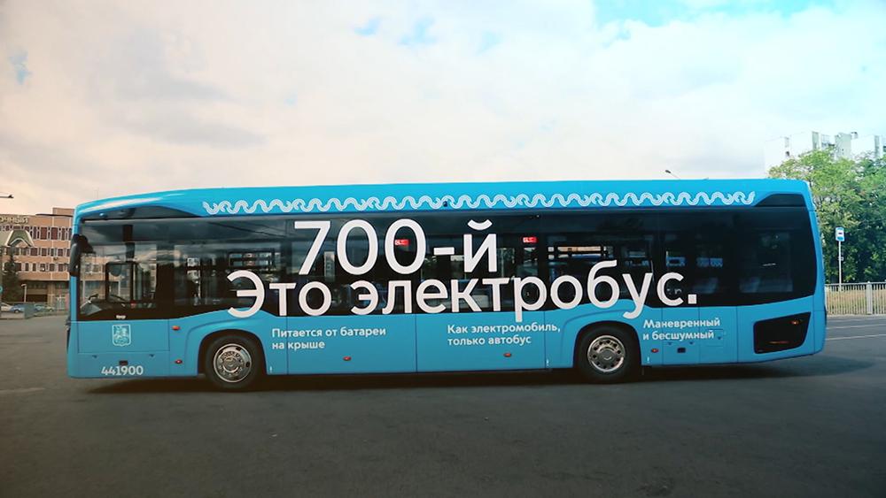 700-й электробус