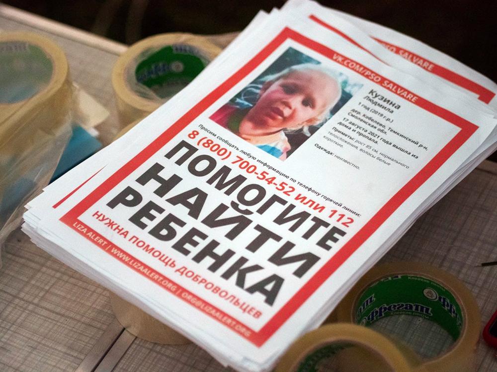 Поиски пропавшей девочки Люды в Смоленской области