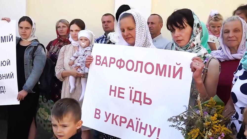 Протесты из-за визита патриарха Варфоломея на Украину