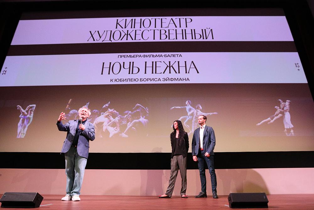 """премьера фильма-балета """"Ночь нежна"""""""
