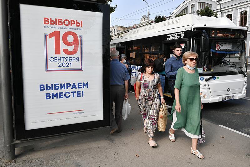 Рекламный щит с информацией о выборах 19 сентября