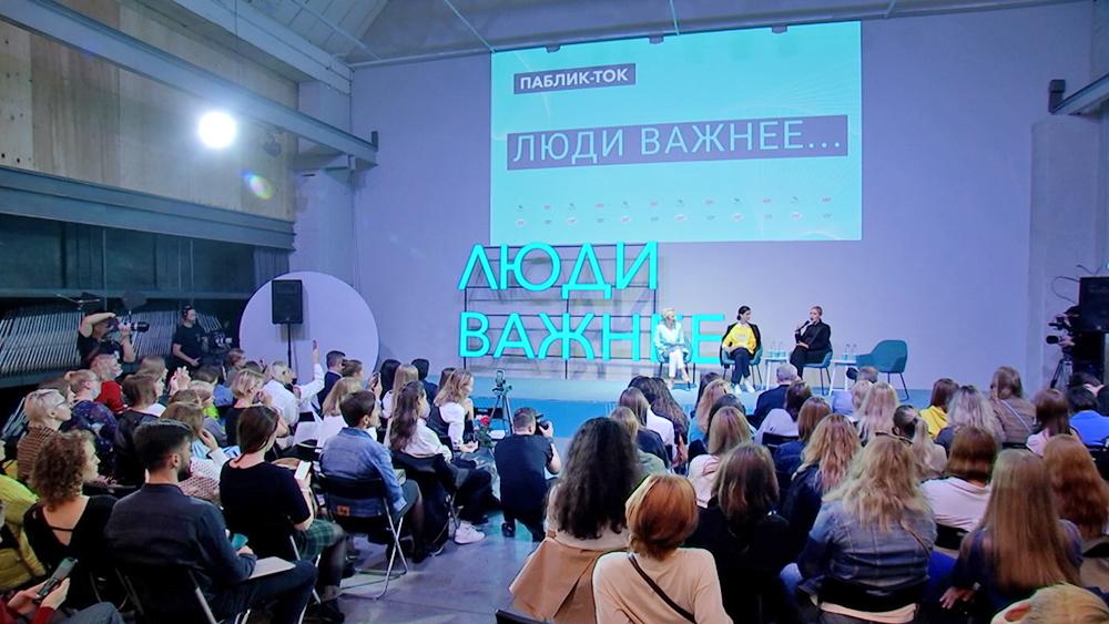 """Публичная дискуссия партии """"Новые люди"""""""