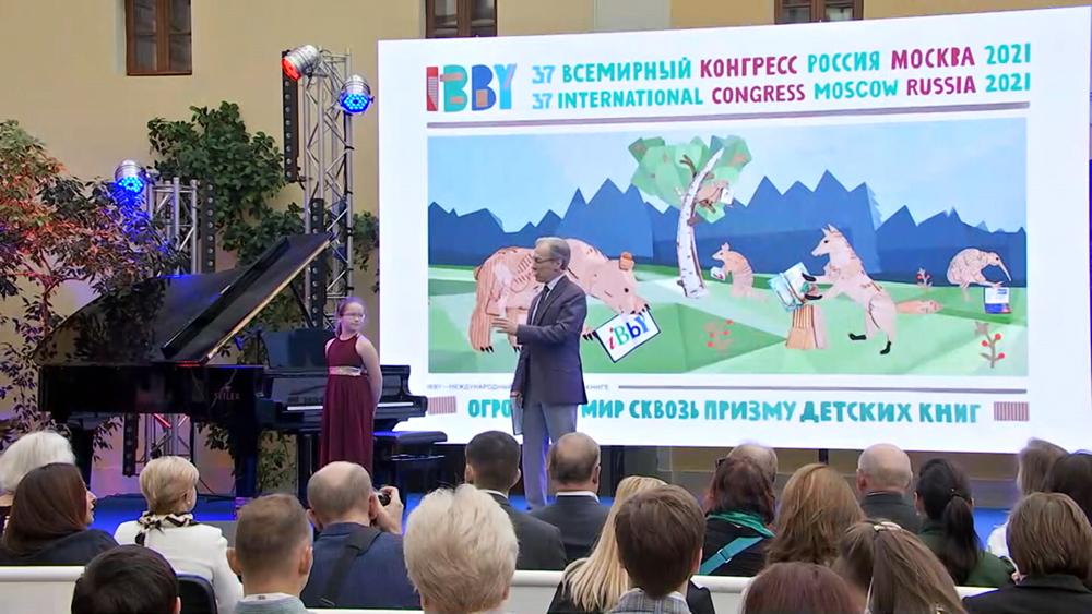 Конгресс Международного совета по детской книге