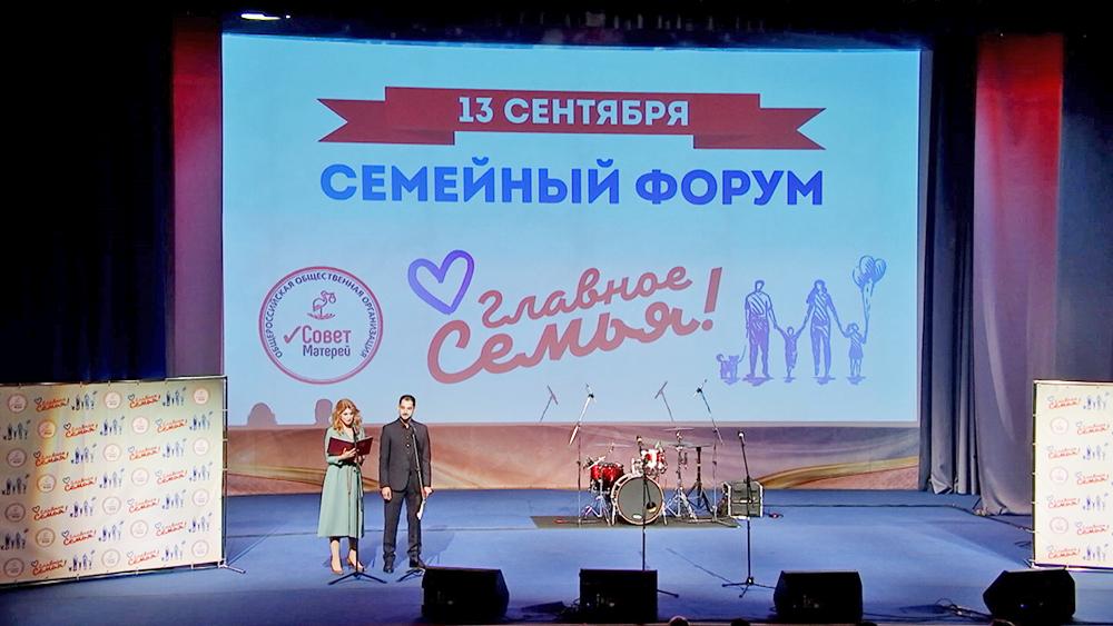 """Фестиваль """"Главное - семья"""""""