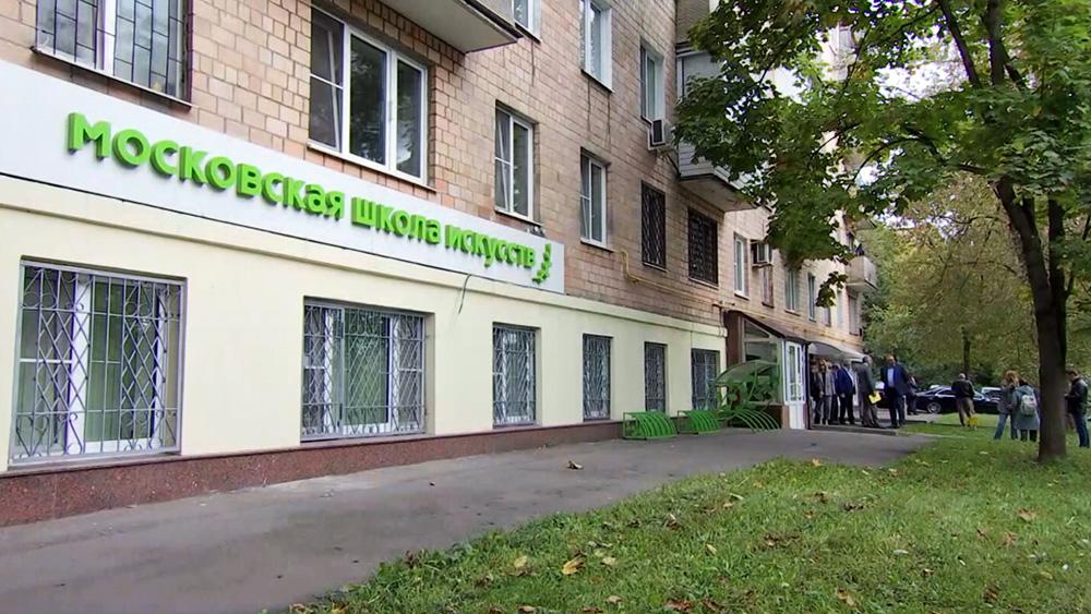 Московская школа искусств