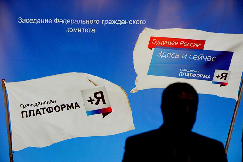 """Партия """"Гражданская платформа"""""""