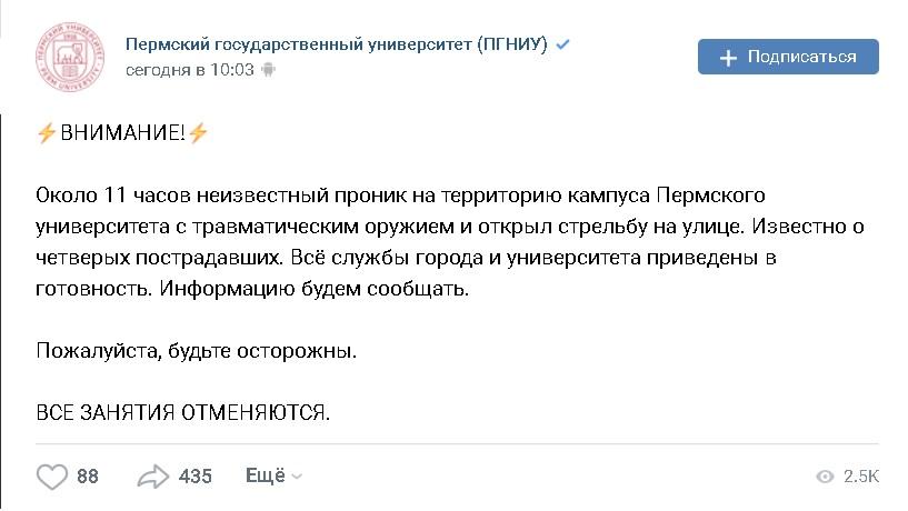 Сообщение Пермского госуниверситета
