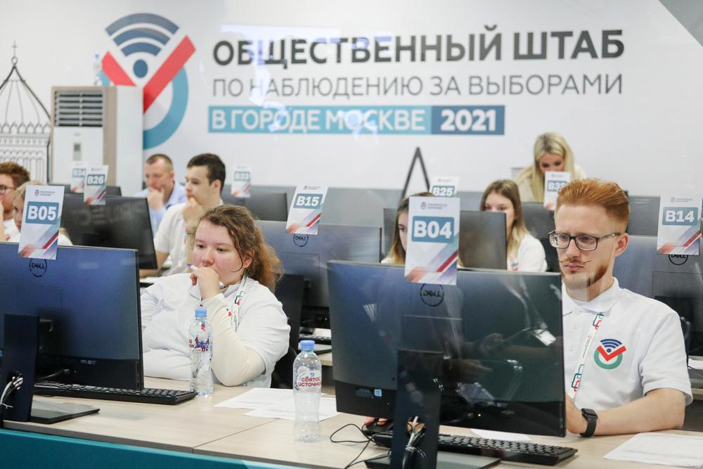 Общественный штаб по наблюдению за выборами в Москве