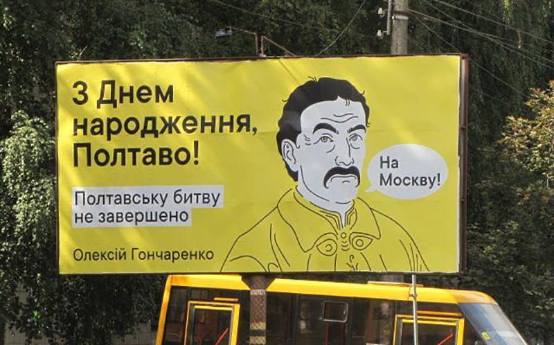 Билборд с призывом идти на Москву