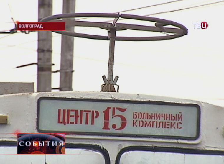 Маршрут №15 троллейбуса в Волгограде