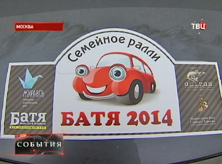 "Семейное ралли ""Батя-2014"""