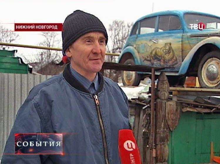 Реставратор автомобилей Игорь Минин