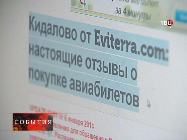 Интернет-сайт созданный пострадавшими от онлайн-сервиса Eviterra